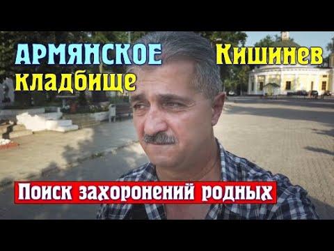Кишинев, АРМЯНСКОЕ кладбище, Поиск захоронений на кладбище и 10 заповедей Бога нашего!