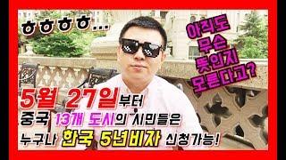 5월27일부터 중국 13개 도시의  시민이면 누구나 한국 5년비자 신청가능/조선족유튜버/연변사투리/中国朝鲜族