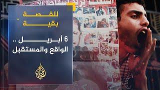 للقصة بقية-ماذا تبقى من حركة 6 أبريل في مصر؟