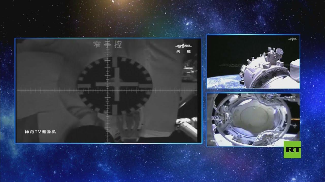 رواد الفضاء الأوائل يدخلون إلى المحطة الفضائية الصينية بعد التحام مركبة شينجو بها  - 17:56-2021 / 6 / 17