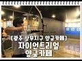 상무지구맛집 수제통닭상무시민공원 야외먹방 데이트황금이네 커플브이로그 韩式炸鸡吃播