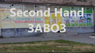 видео Одежда Second Hand Dnepr