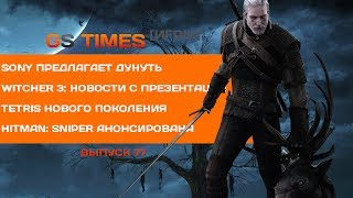 GS Times [ИГРЫ] #77. The Witcher 3: Wild Hunt, Hitman: Sniper, Tetris Ultimate (игровые новости)