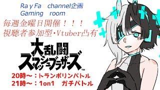 【No.62】Gaming room 親友の金曜スマブラ【Vtuber凸有・視聴者参加型】