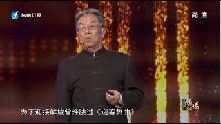 《中国正在说 》王蒙:文学 --与人民同心 与历史同行 20181130