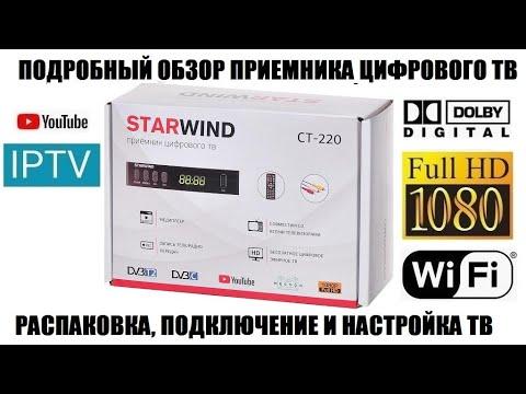 STARWIND CT-220 Полный обзор приемника цифрового тв 2021