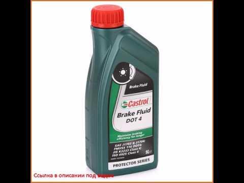 Тормозная жидкость Castrol Brake Fluid DOT4, 1 л - Смешные видео приколы