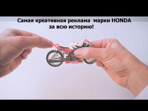 HONDA,самая креативная реклама за всю историю/ The most unusual advertising for all time. Honda