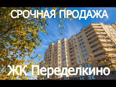 Купить квартиру в ЖК Переделкино ЗАО Москвы
