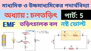 Current Electricity  part 5  EMF  Electromotive Force  তড়ৎচলক বল  class 10 &amp 12  Sagar Sir