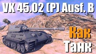 vk 45 02 p ausf b как танк