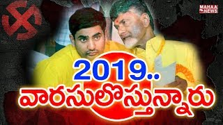 Legacy in TDP: Young Leaders From TDP to Contest 2019 Elections | Back Door Politics | Mahaa News