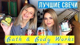 Обзор свечей Bath & Body Works// Лучшие покупки для дома +КОНКУРС