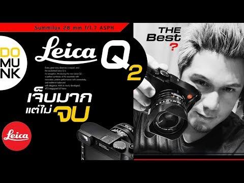 Leica Q2 เจ็บมากแต่(ไม่)จบ ไม่ซื้อก็ต้องดู!!