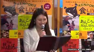 料理研究家・園山真希絵が割烹着姿で登場!「KENPOKU 食 LIVE」発表会1.