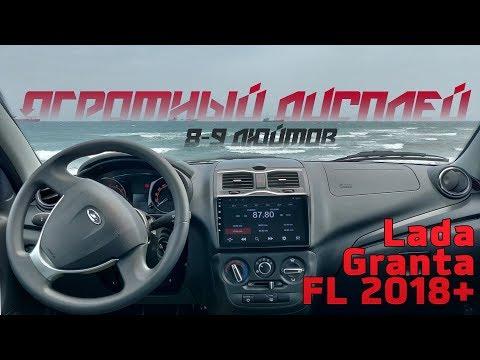 Огромный дисплей для Lada Granta FL 2018+