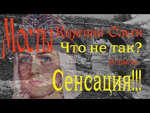 МОСТЫ Княгини Ольги Что не ТАК? 2 часть. СЕНСАЦИЯ!!!