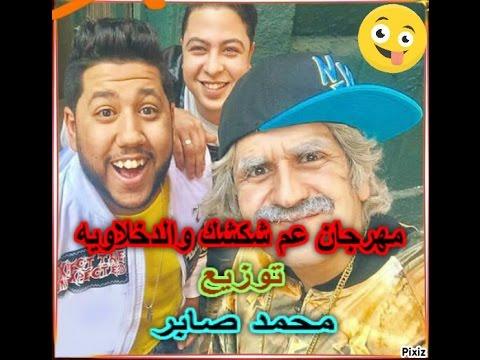 مهرجان عم شكشك والدخلاويه توزيع محمد صابر النسخه الاصليه شغل افراح