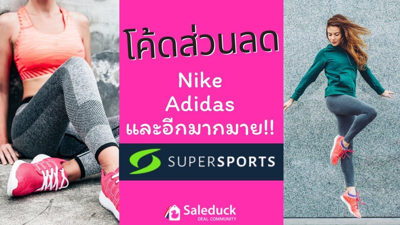 สอนใช้! ส่วนลด Supersports ซื้อ NIKE ADIDAS NEW BALANCE ลดเพิ่มถึง 20% | Saleduck Thailand
