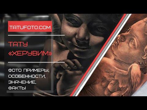 Татуировка Херувим - фото примеры и факты для сайта - Tatufoto.com