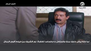 لما كله يبقى خايف منك وتستغل ده وتساعد الغلابة.. نور الشريف من فيلم أقوى الرجال