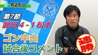 【第7節】ジュビロ磐田vs松本山雅FC ゴン中山コーチ試合後コメント