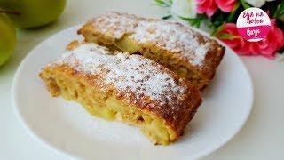 Ешь хоть Каждый день, БЕЗ вреда для фигуры! Вкусный пирог без Пшеничной муки с яблоками