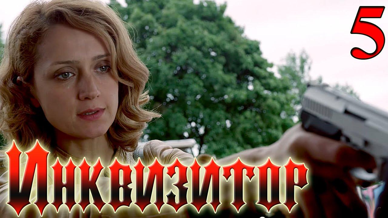 Сериал Инквизитор Серия 5 - русский триллер HD - YouTube