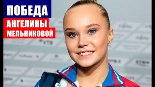 Спортивная гимнастика Чемпионат мира 2021 Ангелина Мельникова выиграла квалификацию в многоборье