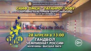 Гандбол  Чемпионат России 2019 Скиф   Таганрог