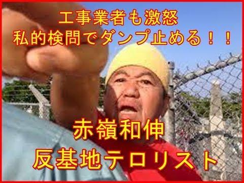 沖縄反基地活動家、ダンプ止め地元業者にブチ切れられる「生活がかかってるんだ!」「やってることがテロリストと一緒だよ!」