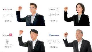 쌍방울그룹, 대표이사 '4인 4색' 마스크 광고