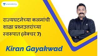 राज्यघटनेच्या कलमांची शाळा प्रश्नउत्तरांच्या स्वरूपात (लेक्चर 7)  I Kiran Gayakwad I MPSC