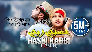 Video Iqbal Hossain Jibon | Hasbi Rabbi |حسبي ربي| Official Music Video | Eng Sub Inc download MP3, 3GP, MP4, WEBM, AVI, FLV Juni 2018