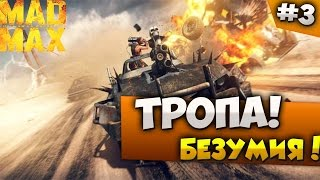 Mad Max: тропа БЕЗУМИЯ! #3