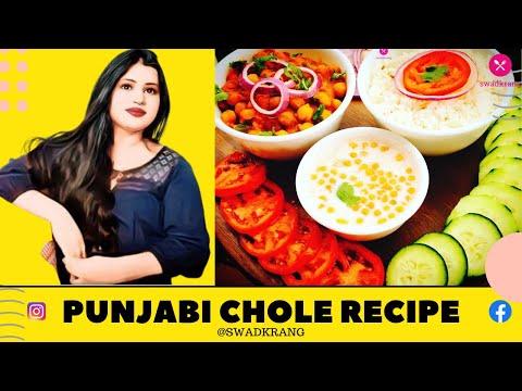 Punjabi Chole Recipe 2021 | Chole Recipe | Delhi Style Chole Recipe | Quick and Easy Recipe