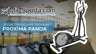Эллиптический тренажер Proxima Panda(, 2016-08-01T14:11:24.000Z)