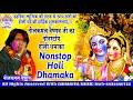 Neelkamal Vaishnav-नीलकमल वैष्णव | Chhattisgarhi Jukebox Holi Songs | Nilkamal Vaishnav Holi Songs |