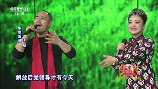[梨园闯关我挂帅]豫剧《朝阳沟》选段 挂帅人:王旭| CCTV戏曲