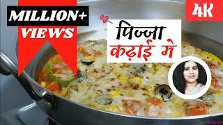 Pizza recipe in hindi without oven. बाज़ार से भी स्वादिस्ट पिज़्ज़ा घर की कढ़ाई में  तो देर  कैसी।