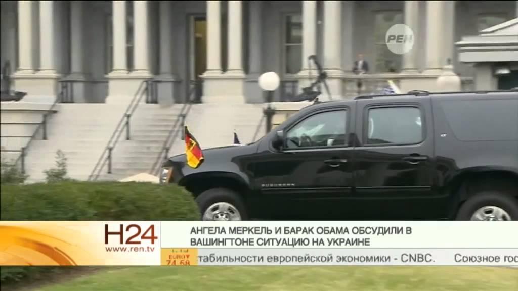Ангелу Меркель сегодня вызвали  на ковер  в Вашингтон