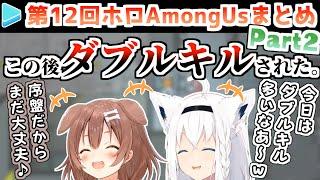 第12回ホロAmongUs 各視点まとめ Part2/3(第3,4試合)【2021.06.21/ホロライブ切り抜き】