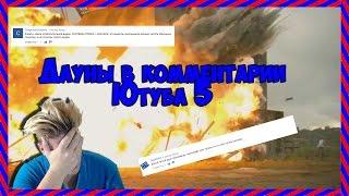 ДАУНЫ В КОММЕНТАРИЯХ ЮТУБА #5  (Я ПЛАГИАТ FOSTERS И ITPEDIA)