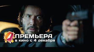 Джон Уик (2014) HD трейлер | премьера 4 декабря