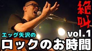 【eastern youth】 http://hadashino-ongakusha.jp 【チャンネル登録は...