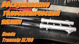Обслуживание и ремонт телескопической вилки!!! Honda Transalp XL700