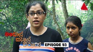 මඩොල් කැලේ වීරයෝ | Madol Kele Weerayo | Episode - 93 | Sirasa TV Thumbnail