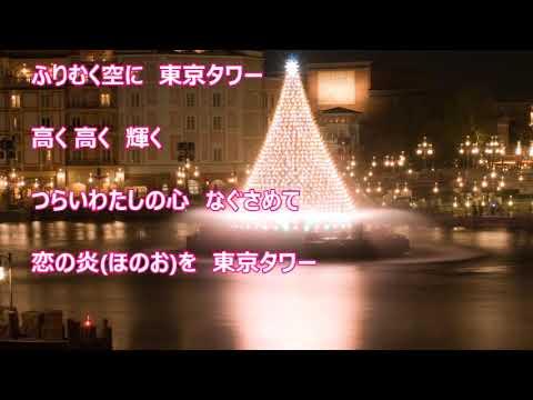 東京タワー(ミッツ・マングローブ)♪♪COVER