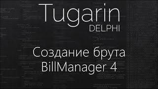 Создание брута BillManager 4 | Delphi Видеоуроки(Delphi Видеоуроки =====-- Создание брута BillManager 4 ---- Группа ВК: https://vk.com/blog_tugarin теги: bill, manager, billmanager, isp, system,..., 2015-02-06T15:18:54.000Z)