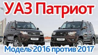 УАЗ Патриот-2017 против УАЗ Патриот-2016